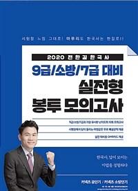 2020 전한길 한국사 9급 / 소방 / 7급 대비 실전형 봉투 모의고사