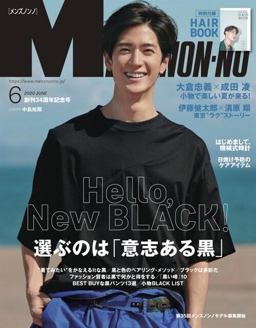Mens NONNO(メンズノンノ) 2020年 06 月號 [雜誌]