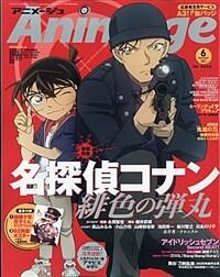 Animage(アニメ-ジュ) 2020年 06 月號 [雜誌]
