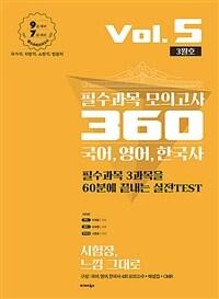 2020 필수과목 모의고사 360 Vol.5 3월호