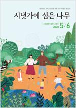 시냇가에 심은 나무 2020.5.6