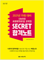 2021 사회복지사 1급 요약집 : Secret 합격노트