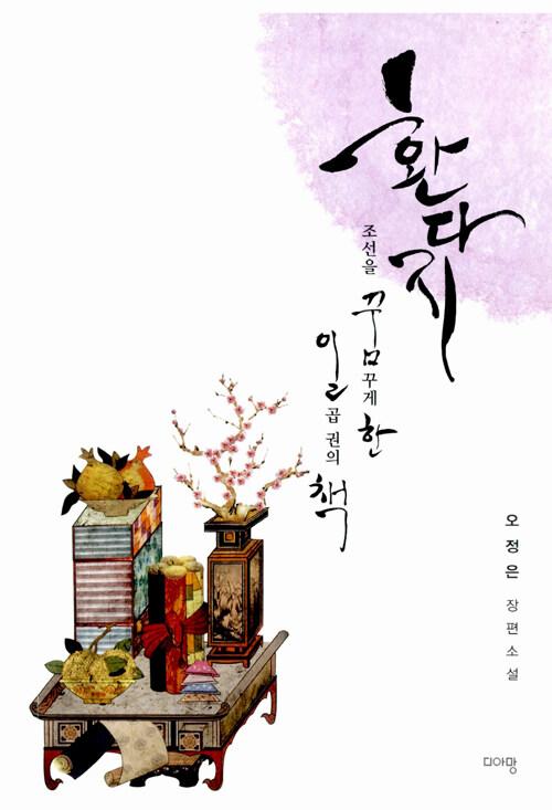 환다지 : 조선을 꿈꾸게 한 일곱 권의 책 : 오정은 장편소설