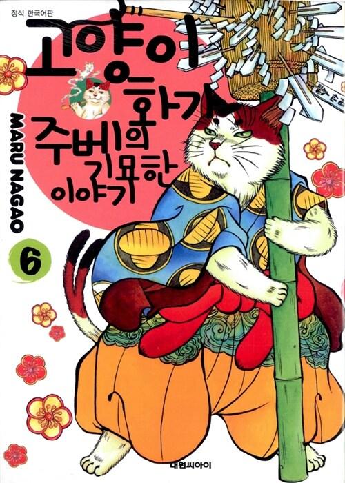 고양이화가 주베의 기묘한 이야기 6