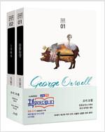 조지 오웰 동물농장 & 1984 원전 완역본 세트 - 전2권