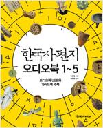 한국사 편지 오디오북 1~5 (오디오북 USB + 가이드북)