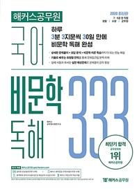 2020 해커스공무원 국어 비문학 독해 333