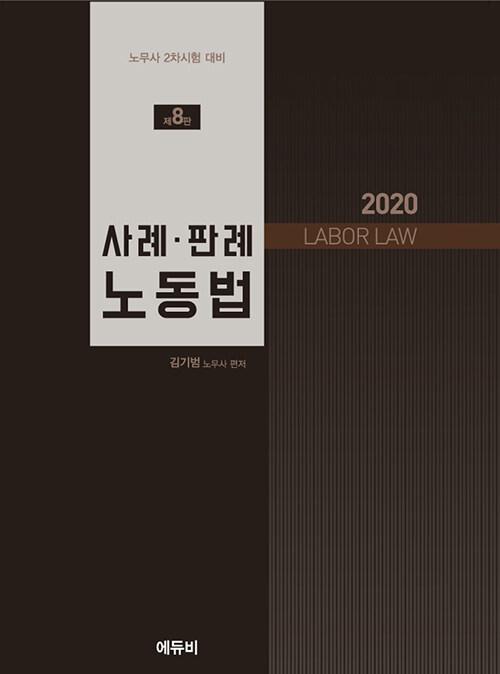 [중고] 2020 사례.판례 노동법