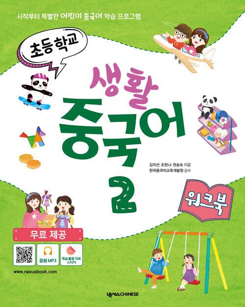 초등학교 생활 중국어 2 워크북