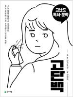 고단백 수능 단기특강 고난도 독서.문학 (2020년)
