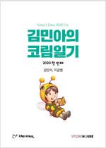 김민아의 코림일기