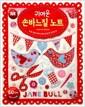 [중고] 귀여운 손바느질 노트