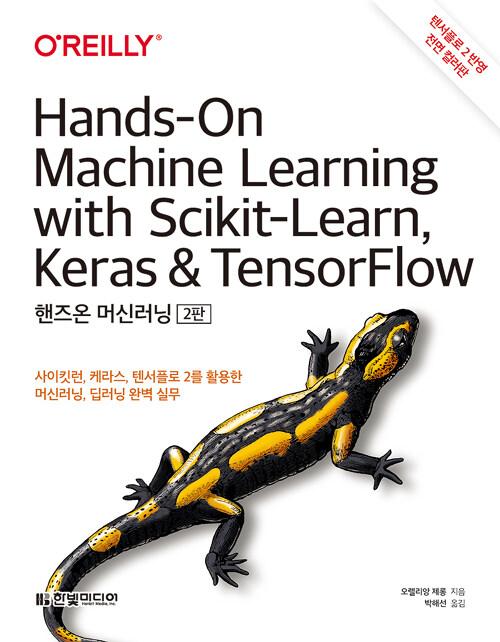 핸즈온 머신러닝 : 사이킨럿, 케라스, 텐서플로 2를 활용한 머신러닝, 딥러닝 완벽 실무 / 제2판