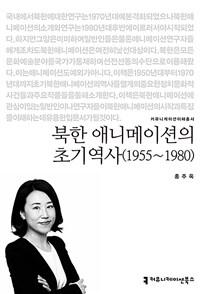 북한 애니메이션의 초기 역사 : 1955~1980
