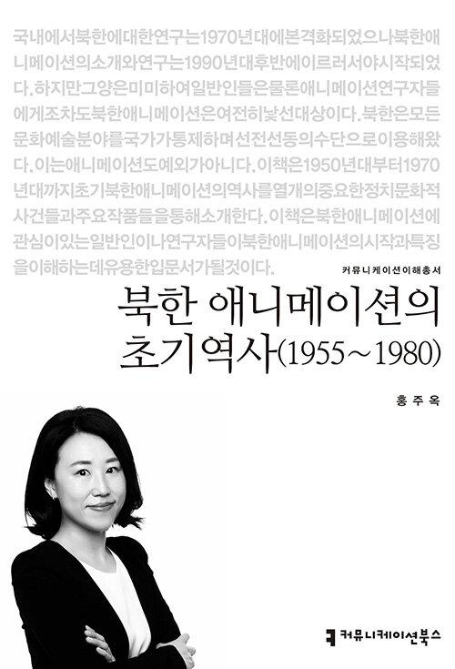 북한 애니메이션의 초기 역사 (1955~1980)
