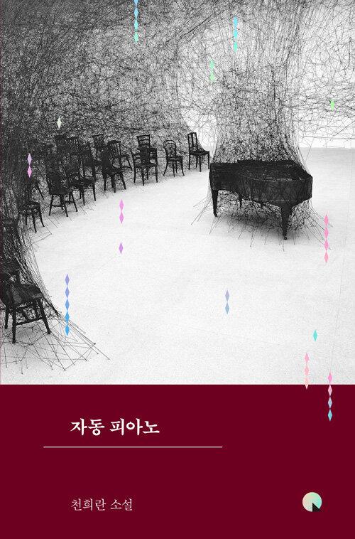 자동 피아노 (큰글자도서)