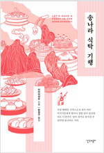 송나라 식탁 기행