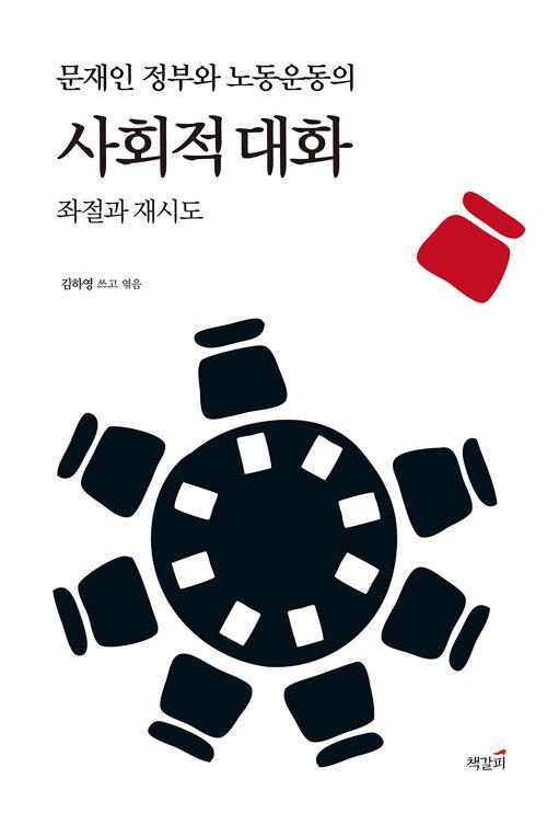 문재인 정부와 노동운동의 사회적 대화 : 좌절과 재시도
