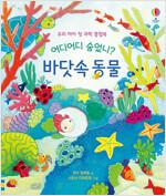 어디어디 숨었니? : 바닷속 동물