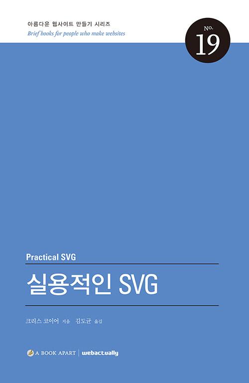 실용적인 SVG