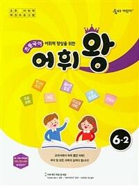 숨마 어린이 초등국어 어휘왕 6-2 (2021년용)