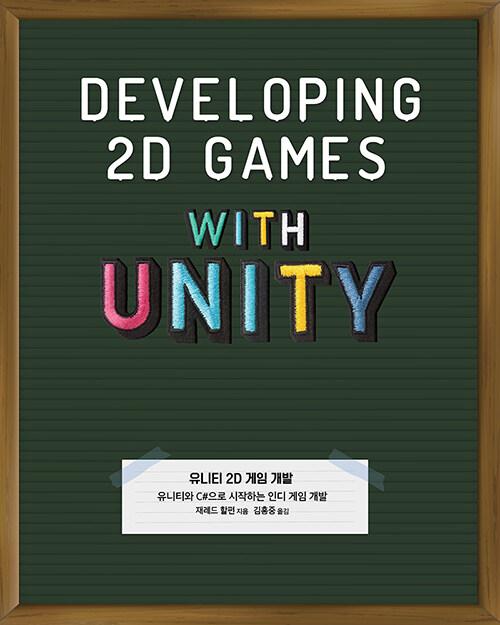 유니티 2D 게임 개발