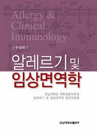 알레르기 및 임상면역학 수정판