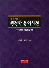 (알기 쉬운) 행정학 용어사전
