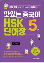 맛있는 중국어 HSK 5급 단어장 (단어장 + 암기 노트 + 암기 동영상 + MP3 파일 다운로드)