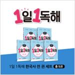 [세트] 메가스터디 초등 독해 1일 1독해 한국사 1~5권 - 전5권