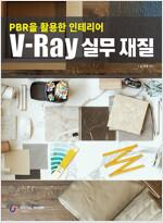 V-Ray 실무 재질