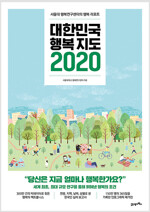 대한민국 행복지도 2020