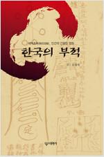 한국의 부적