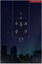 [세트] [BL] 우울과 충견 (총3권/완결)