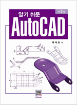 알기 쉬운 AutoCAD