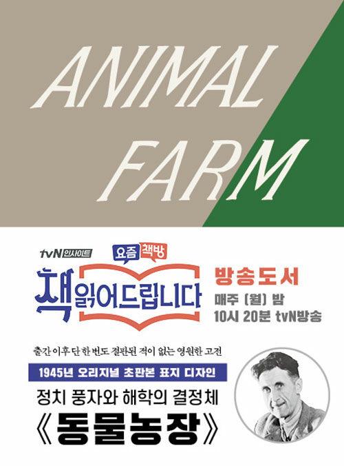 초판본 동물 농장 (미니북)