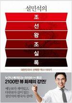 설민석의 조선왕조실록 : 대한민국이 선택한 역사 이야기