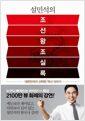 [eBook] 설민석의 조선왕조실록 : 대한민국이 선택한 역사 이야기