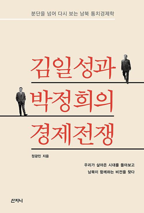 김일성과 박정희의 경제전쟁
