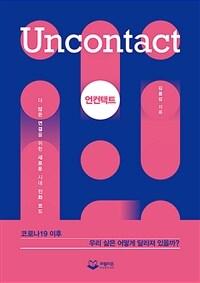 언컨택트  = Uncontact  : 더 많은 연결을 위한 새로운 시대 진화 코드