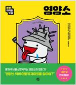 뿐뿐 캐릭터 도감 : 영양소