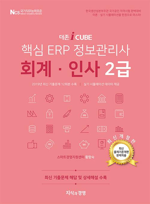 2020 더존 iCUBE 핵심 ERP 정보관리사 회계.인사 2급