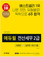 2020 에듀윌 전산세무 2급 이론편 + 실무편 + 최신 기출