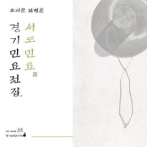 전병훈 - 전병훈의 경기민요전집, 서도민요 [3CD]