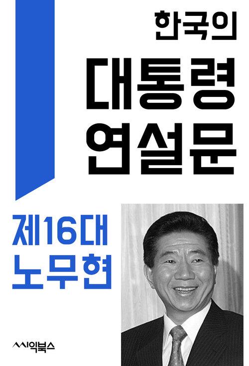 한국의 대통령 연설문 : 제16대 노무현 대통령