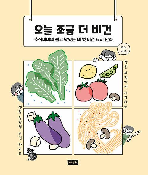오늘 조금 더 비건 : 초식마녀의 쉽고 맛있는 네 컷 비건 요리 만화