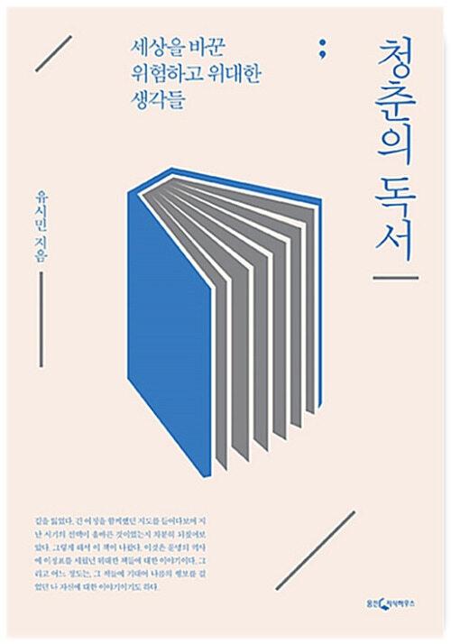 [요약 발췌본] 청춘의 독서