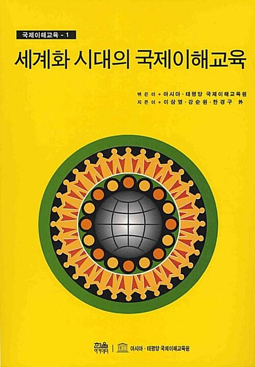 세계화 시대의 국제이해교육