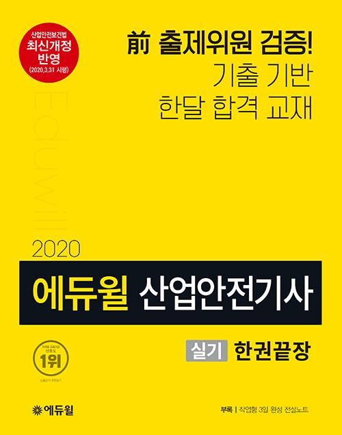 2020 에듀윌 산업안전기사 실기 한권끝장