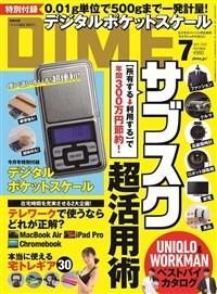 DIME(ダイム) 2020年 07 月號 (雜誌)